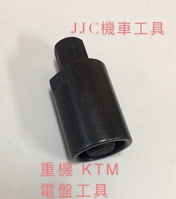 JJC機車工具 機車工具 特工 KTM 250 350 黃牌車 重車 電皿 電盤工具 電盤特工 電盤轉子 電盤特工