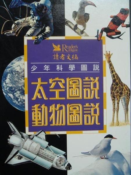 絕版【少年科學圖鑑】,一套兩本,精裝書並附硬殼外盒,低價起標無底價!免運費!