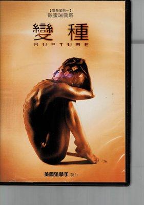*老闆跑路* 《變種 》 DVD二手片,下標即賣,請讀關於我