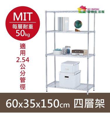 鐵架DIY-60×35×150H四層收納架/置物組裝/儲物貨架/簡易組裝收納【奇意生活館】