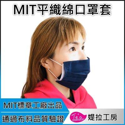 【送口罩收納夾】台灣製造 平織棉 口罩套 延長口罩壽命 可多次清洗 布口罩 防塵口罩 防護口罩 大人款 兒童款