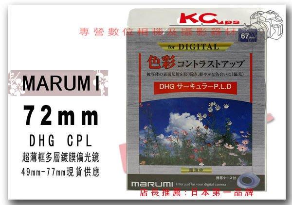 Marumi 72mm DHG CPL C-PL 多層鍍膜環型偏光鏡 B+W KENKO HOYA TOKINA GIOTTOS MASSA【凱西不斷電】