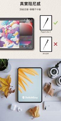 KINGCASE (現貨) SwitchEasy 2020 iPad Pro 12.9 PaperLike 2代類紙膜畫