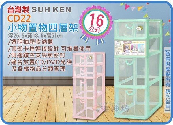 =海神坊=台灣製 CD22 小物置物架 四層櫃 2大2小 連環細縫櫃 收納箱 抽屜櫃 整理箱16L 18入4600元免運