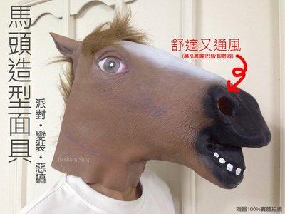 【當日出貨】乳膠 馬頭面具 全罩 動物 騎馬舞 惡搞 萬聖節 尾牙 變裝搞笑 頭套 遊行 江南大叔 馬臉 COS A22