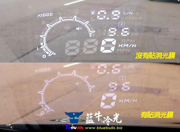 【藍牛冷光】戰鬥型終極版 ASH 4C 4E RM-H4 專用消光膜 減光膜 有效減低白天內反射 另有反射膜