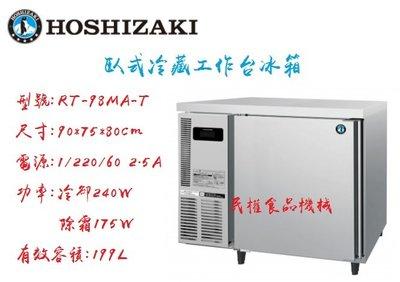 【民權食品機械】企鵝3尺75深冷藏工作台冰箱/臥式冰箱/星崎/HOSHIZAKI/RT-98MA-T