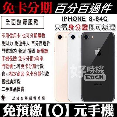 IPHONE8 64G IPHONE 8 64_免卡分期 手機分期 無卡分期 手機保險 IPHONE8 64 空機 分期 台南市