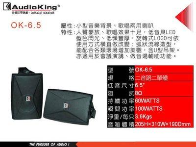 皇佳網路-全新 Audioking OK-6.5(一對/2隻)卡拉OK/ KTV/PUB/背景音樂.專用喇叭.其他型號 歡迎詢問