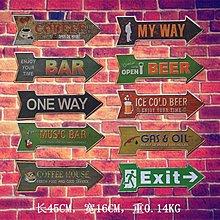 LOFT家居酒吧餐廳壁飾創意複古懷舊箭頭鐵皮畫鐵藝掛牌工業風牆畫(11款可選)