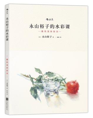 永山裕子的水彩課: 疊色渲染技法 永山裕子 2016-6 北京聯合出版社