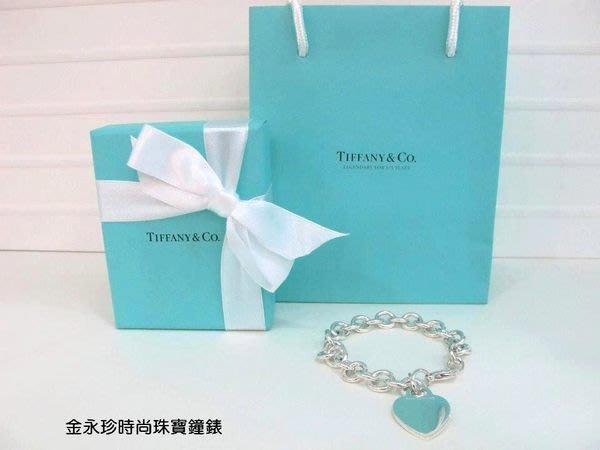 金永珍珠寶鐘錶*Tiffany & Co Tiffany手鍊 愛心小Logo刻字手鍊 愛心手鍊 情人節 生日禮物*