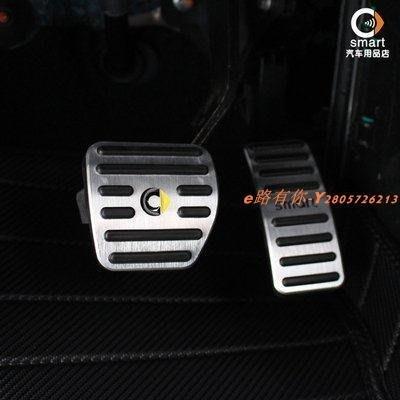 免運-Smart 煞車油門踏板 S標版 forfour fortwo 司麥特汽車內飾改裝升級材料套件