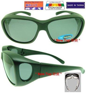 拚買氣 [套鏡] 款式偏光太陽眼鏡+1.0mm厚度進口保麗萊偏光Polarized鏡片_MIT製_大型款_E-13