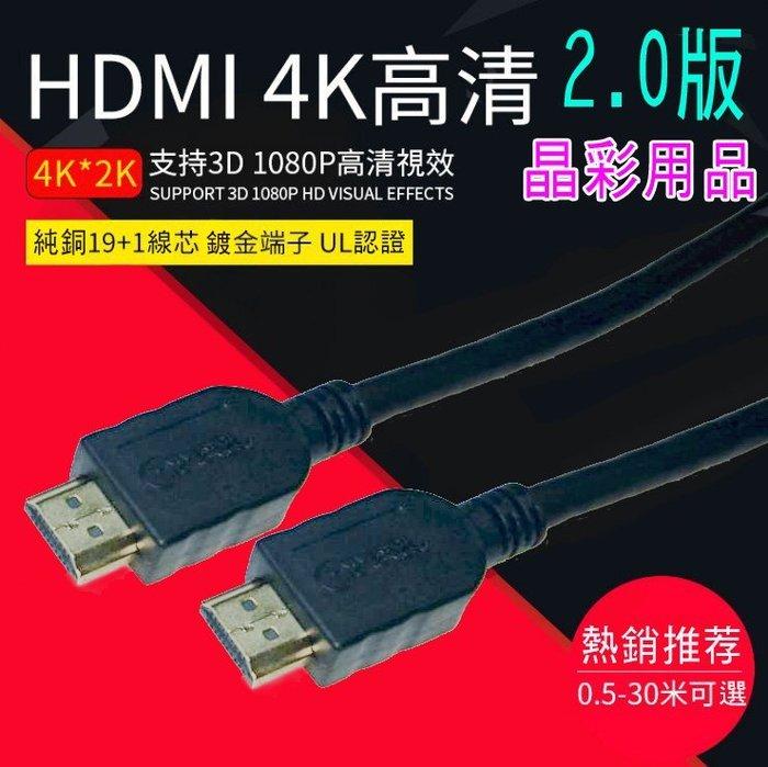 【台灣現貨】HDMI 2.0版 HDMI線4K高清工程線4K 2K 3D 鍍金 PS4 支援HDR
