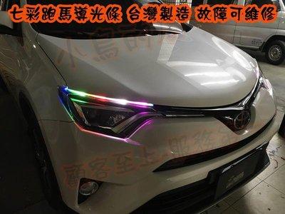 (小鳥的店)豐田 2013-18 RAV-4 RAV 4.5代 七彩跑馬 導光條 雙色 LED光條 方向燈 流水燈台製