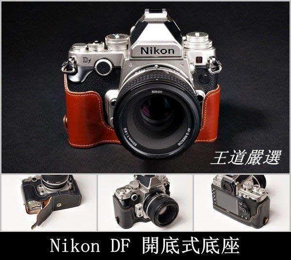 TP  DF Nikon 相機皮套 天翼  頂級牛皮開底式真皮底座 超越原廠  快拆電池.可鎖腳架