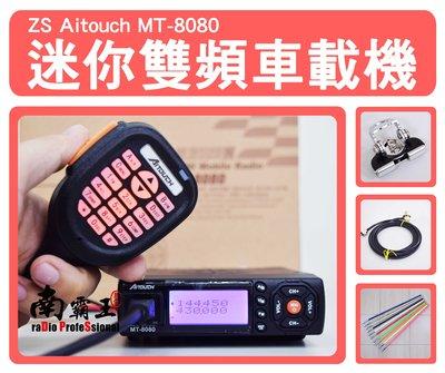 實體店面,保固一年》合法認證 ZS MT-8080 25W迷你雙頻無線電車機套餐 AT-398 AF-68 對講機