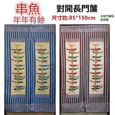 三寶家飾~年年有餘串魚日式布長門簾 對開門簾共2色,尺寸約85*150公分,櫃簾 裝飾簾門簾