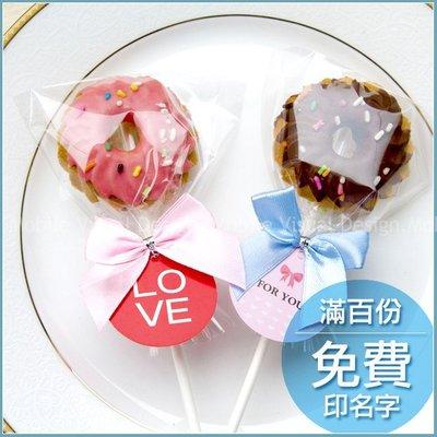 獨家【巧克力甜甜圈餅乾棒(滿百份免費印...