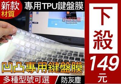 【TPU材質】 Lenovo thinkpad X280 X290 L13 X13 鍵盤套 鍵盤膜 鍵盤保護套
