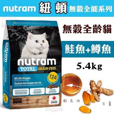 汪旺來【歡迎自取】紐頓T24無穀貓糧(鮭魚+鱒魚)12磅=5.4kg添加蔓越莓&鮭魚油,挑嘴成貓/幼貓Nutram飼料