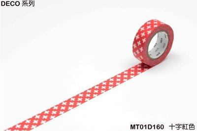《MT和紙膠帶MT01D160》DECO系列的 十字紅色  (15mm),手作膠帶裝飾手帳相本、卡片筆記