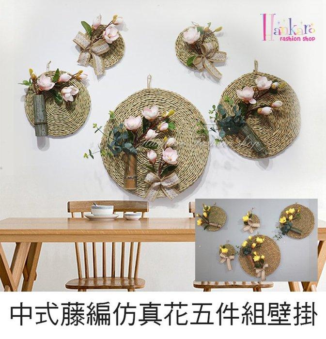 ☆[Hankaro]☆ 中式藤編立體仿真花掛飾組