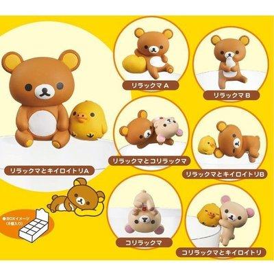 布布精品館,日本 拉拉熊 懶熊 Rilakkuma  杯緣子 一盒8入 有6款式 現貨