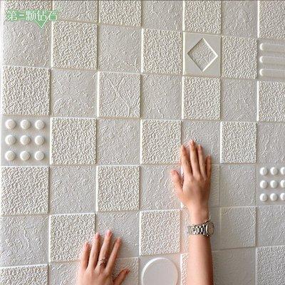 壁貼 3d立體墻貼客廳臥室溫馨兒童房自粘墻紙創意電視背景墻貼防撞軟包