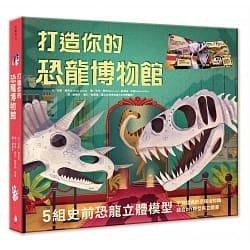 【大衛】水滴   打造你的恐龍博物館(內含5組史前恐龍立體模型)