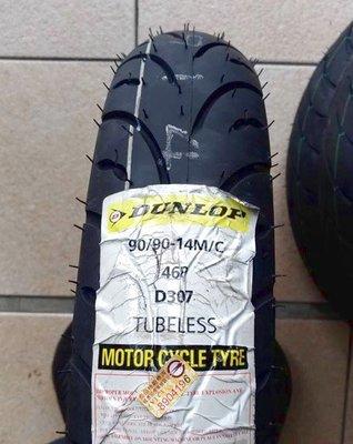 完工價【油品味】DUNLOP D307 90/90-14 登陸普 登錄普 登祿普 機車輪胎