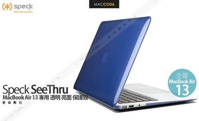 【光隆公司貨】Spec SeeThru MacBook Air 13 透明 亮面 保護殼 現貨 含稅 免運