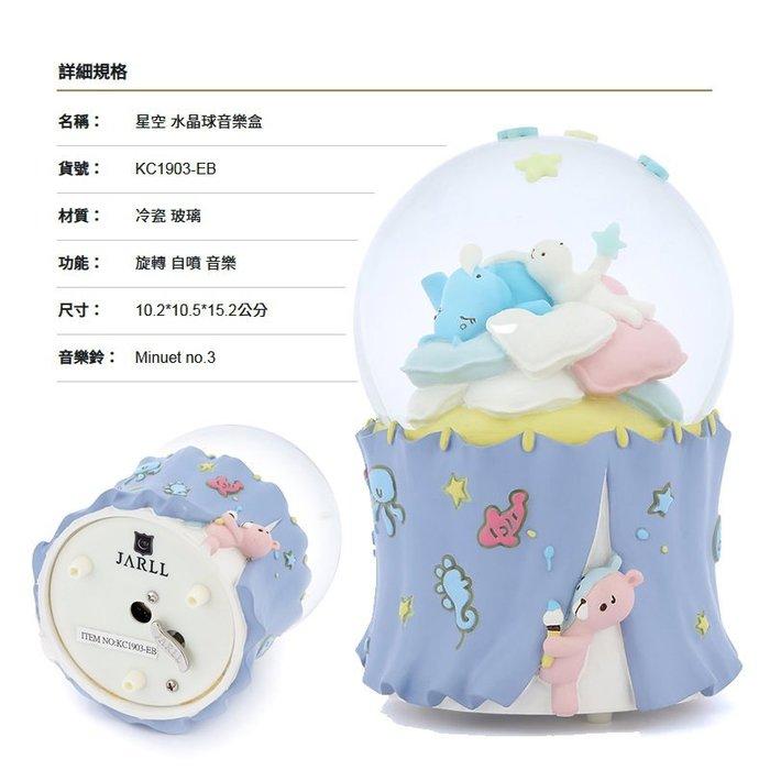 讚爾藝術 JARLL~星空 水晶球音樂盒(KC1903-EB)【天使愛美麗】(現貨+預購)