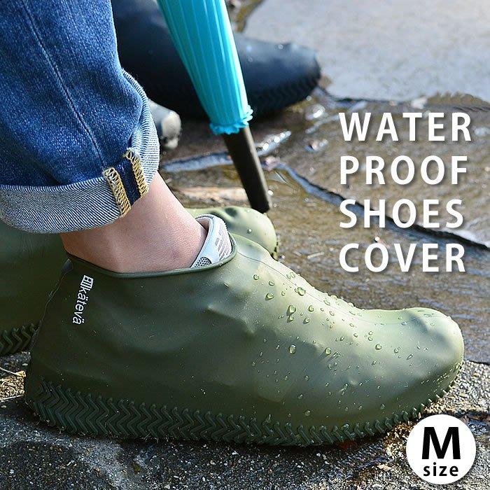 乾媽店。(預購-可以等,再下標)日本 kateva 時尚 矽膠防水防滑鞋套 鞋子保護套 鞋子雨衣 輕量攜帶方便 M尺寸