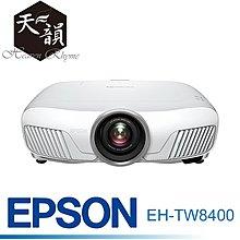 台中天韻音響 EPSON EH-TW8400 4K PRO-UHD家庭劇院投影機 公司貨 廣色域 HDR優化 電動鏡頭