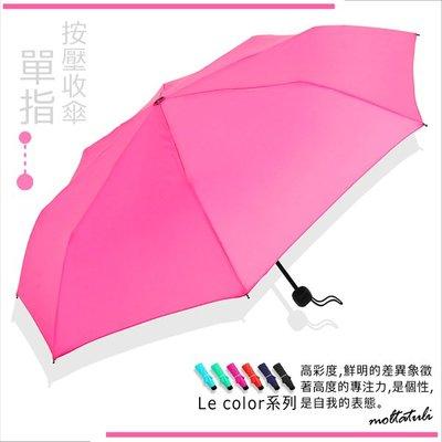 【指.按.收】LeColor_抗UV晴雨傘 (桃粉紅) / 雨傘UV傘防風傘折疊傘折傘防潑水傘撥水傘