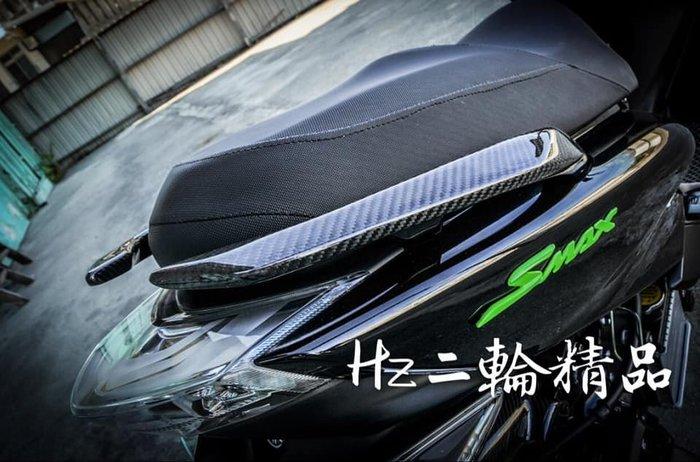 Hz二輪精品 MOS SMAX 一代 二代 ABS 卡夢 碳纖維 分離式 後扶手 尾翼 扶手 卡夢後扶手  碳纖維後扶手