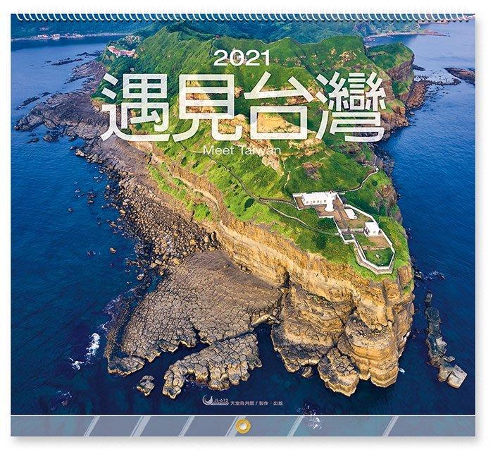 2021月曆~JL612遇見台灣 (封面立體P光)《天堂鳥月曆》