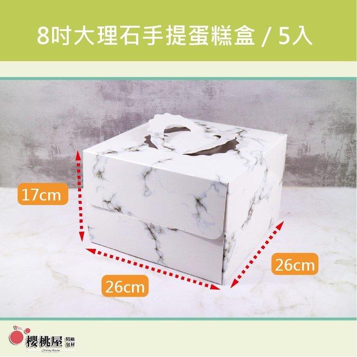 ~櫻桃屋~ 8吋大理石手提蛋糕盒 批發價$250 / 5入