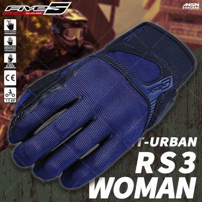 [安信騎士] 法國 FIVE 手套 RS3 WOMAN 海軍藍 女版 防摔手套