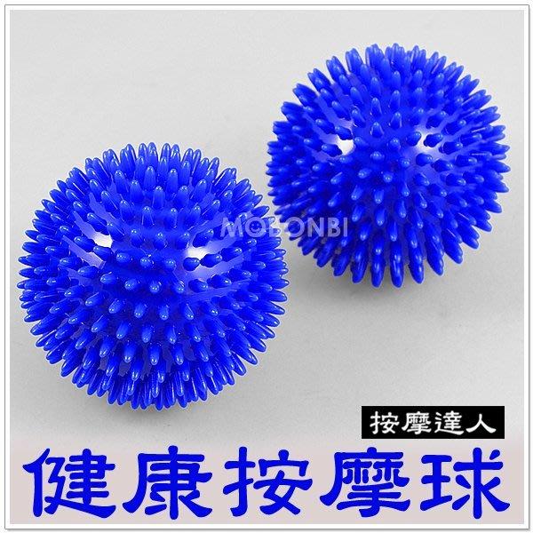 【摩邦比】台製健康按摩球(大) 兒童感統觸覺球波波球刺蝟球健身球復健球美體韻律球瑜珈球