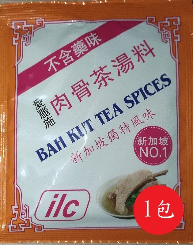 新加坡特產~新加坡美食~☆ILC 新加坡肉骨茶☆現貨供應~立即寄出~