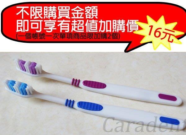 超值加購不限金額【卡樂登】台灣製 卡樂登 波浪型 牙刷 32孔 軟毛 彩色 牙刷