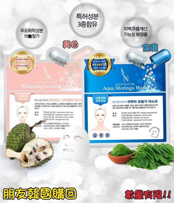 【美好屋OK House】韓國 ASTON NATURE 美白刺果番荔枝面膜/美白面膜/韓國面膜/釋迦籽/韓國購入