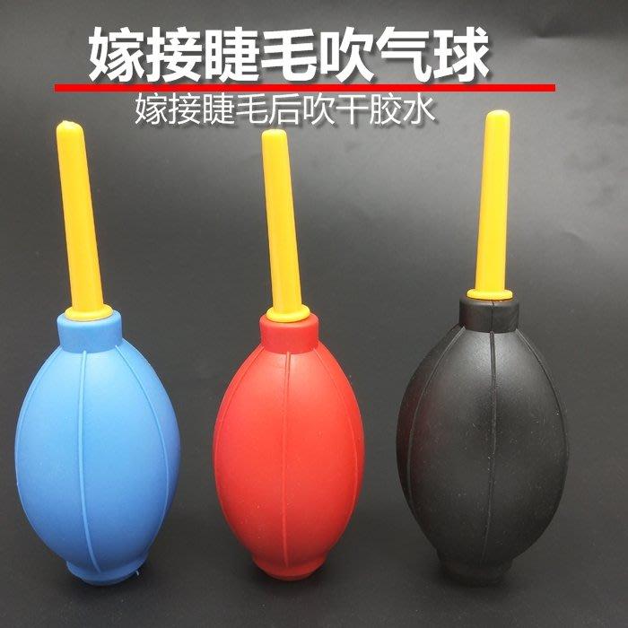 爆款熱賣-[5個裝]嫁接睫毛吹干球嫁接睫毛橡膠手動吹干器吹氣球睫毛膠水吹干球快干