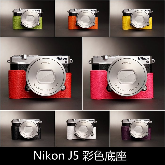 TP真皮 J5 Nikon    真皮相機底座 頭層進口牛皮,愛馬仕風格 相機包 底座皮套 艷麗上市
