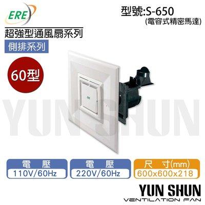 【水電材料便利購】易而益 崧風 ERE S-650 輕鋼架型通風扇 換氣扇 輕鋼架用 110V 排風扇