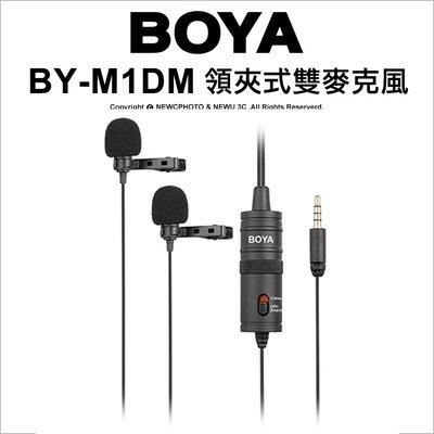 【薪創光華】Boya 博雅 BY-M1DM 雙麥頭 領夾式麥克風 迷你mic 3.5mm 直播 收音