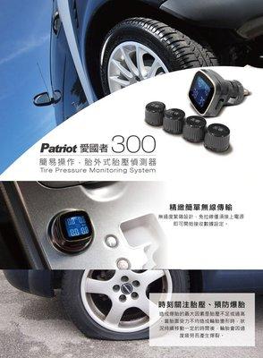 【皓翔】愛國者 300 無線點菸器藍光顯示 胎外式  胎壓偵測器
